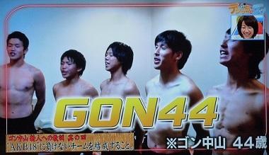 Gon44