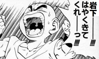 Gokuuhayakukitekure